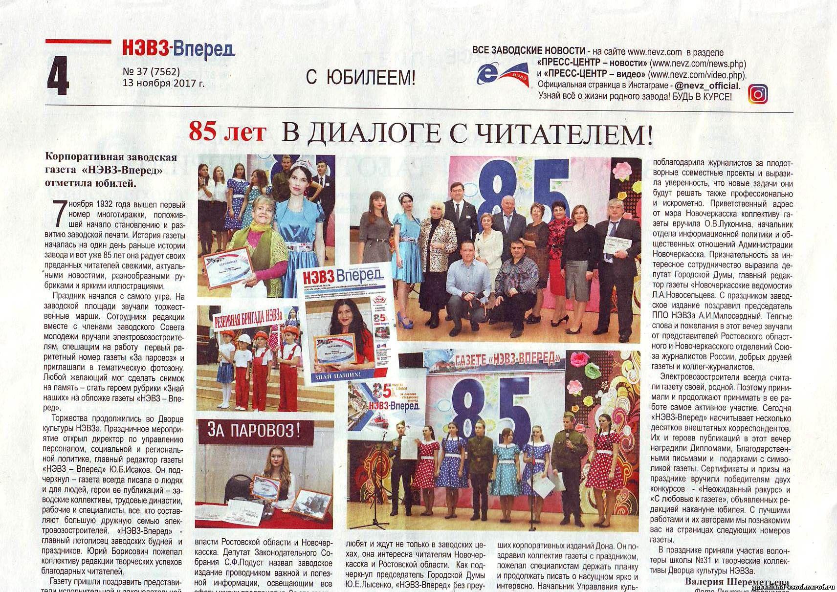 Поздравление для редакторов газеты 866